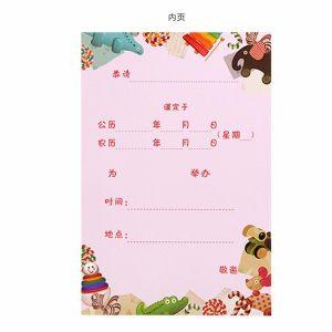 婚庆用品宝宝满月请柬个性烫金儿童生日请帖卡通周岁邀请函 hk-1613